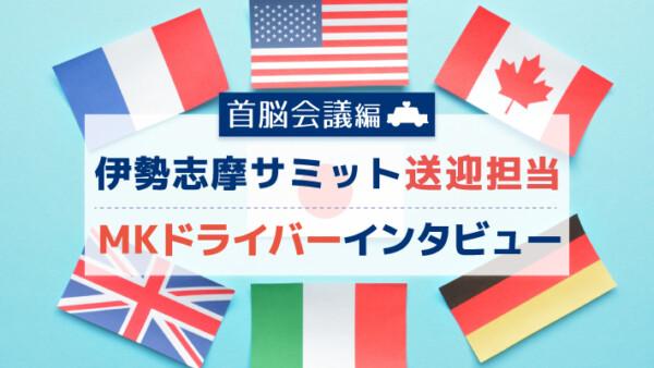 【首脳会議編】伊勢志摩サミット送迎担当のMKドライバーにインタビュー