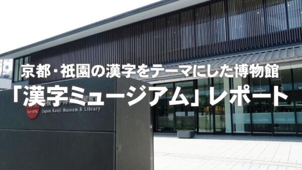 京都・祇園の漢字をテーマにした博物館「漢字ミュージアム」レポート