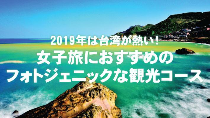 いま台湾が熱い!女子旅におすすめのフォトジェニックな観光コース