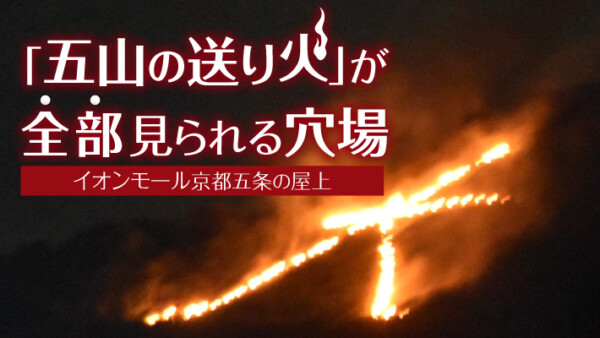 「五山の送り火」が全部見られる穴場のイオンモール京都五条の屋上