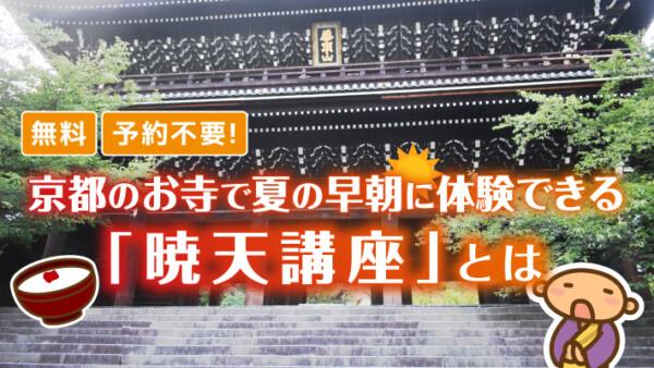無料で予約不要!京都のお寺で夏の早朝に体験できる「暁天講座」とは