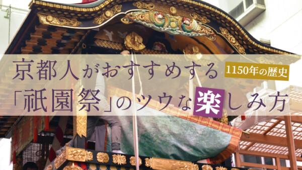 京都人がおすすめする「祇園祭」のツウな楽しみ方と1150年の歴史