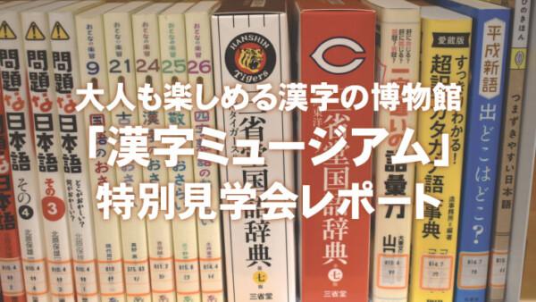 大人も楽しめる漢字の博物館「漢字ミュージアム」特別見学会レポート