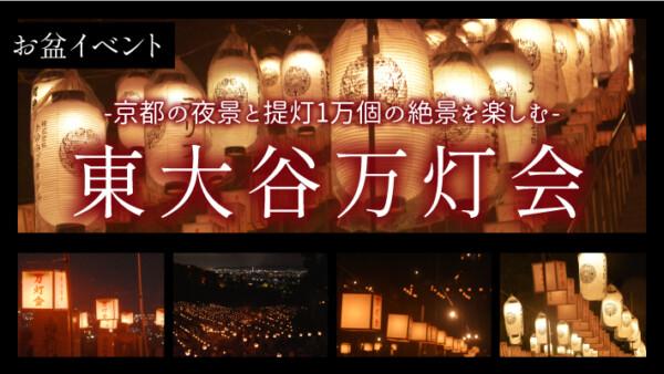 京都の夜景と提灯1万個の絶景を楽しむお盆イベント「東大谷万灯会」