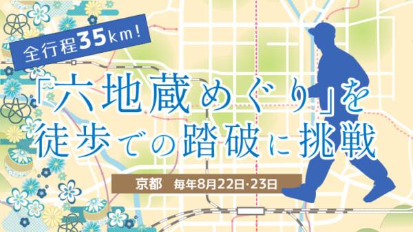 全行程35km!京都で毎年8月22日,23日に行われる「六地蔵巡り」を徒歩での踏破に挑戦