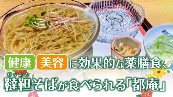 健康・美容に効果的な薬膳食、韃靼そばが食べられる「都庵」|京都・上七軒