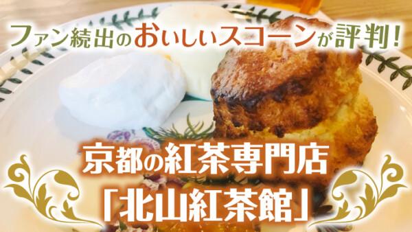 ファン続出のおいしいスコーンが評判!京都の紅茶専門店「北山紅茶館」