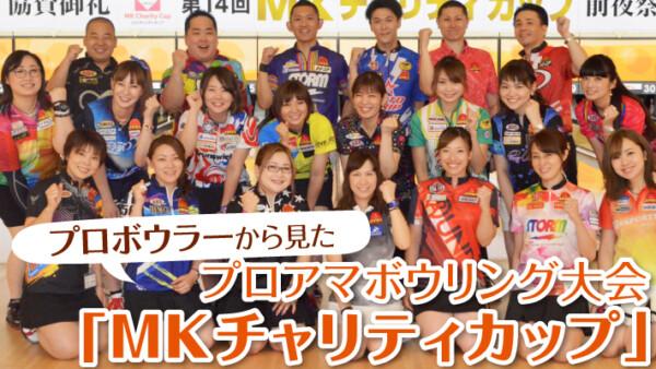 プロボウラーから見たプロアマボウリング大会「MKチャリティカップ」