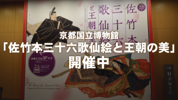 100年ぶりの再会。京都国立博物館「佐竹本三十六歌仙絵と王朝の美」開催中