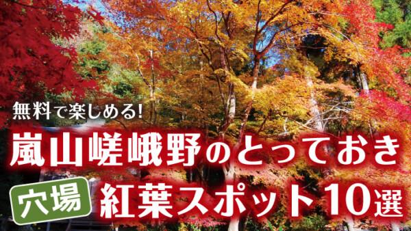 無料で楽しめる!嵐山嵯峨野のとっておきの穴場紅葉スポット10選