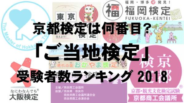 京都検定は何番目?2018年度の全国「ご当地検定」受験者数ランキング