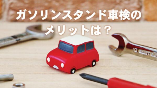 ガソリンスタンド車検のメリットは?京都のお得な車検はMKの「おおきに車検」