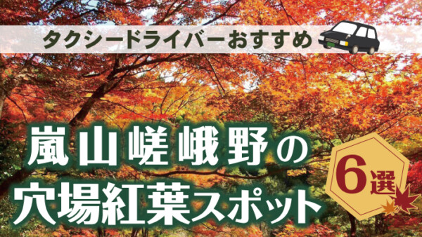 嵐山嵯峨野のタクシードライバーがおすすめする穴場紅葉スポット6選