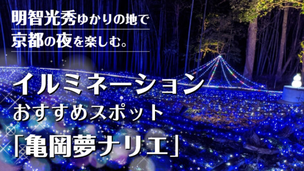 明智光秀ゆかりの地で京都の夜を楽しむ。イルミネーションおすすめスポット「亀岡夢ナリエ」