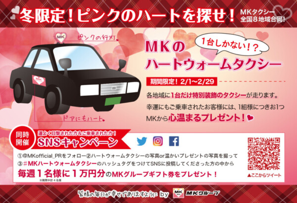 1台しかないピンクのハートを探せ! 「MKハートウォームタクシー」