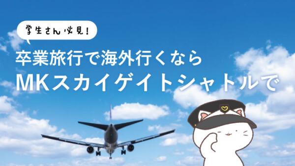京都の学生さんにおすすめ!旅行で伊丹・関空へ行くなら乗合タクシーがお得