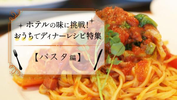 ホテルの味に挑戦!おうちでディナーレシピ特集【パスタ編】