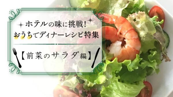 ホテルの味に挑戦!おうちでディナーレシピ特集【前菜のサラダ編】