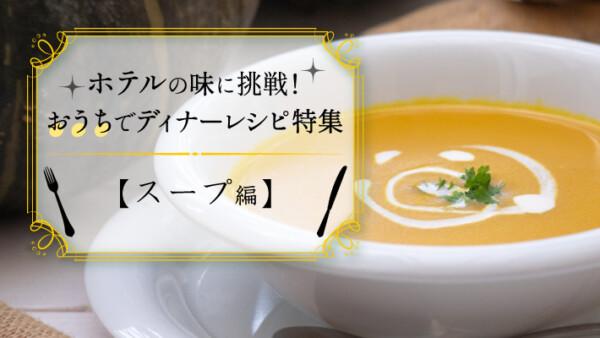 ホテルの味を再現!おうちでディナーレシピ特集【スープ編】