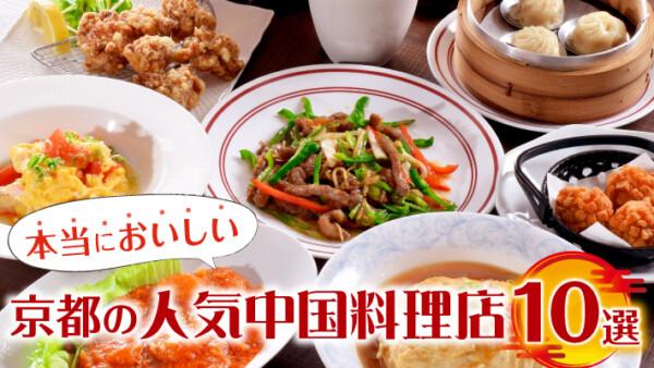 タクシードライバーも通う本当においしい京都の人気中国料理店10選