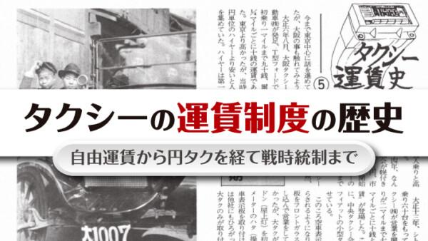 タクシーの運賃制度の歴史 自由運賃から円タクを経て戦時統制まで