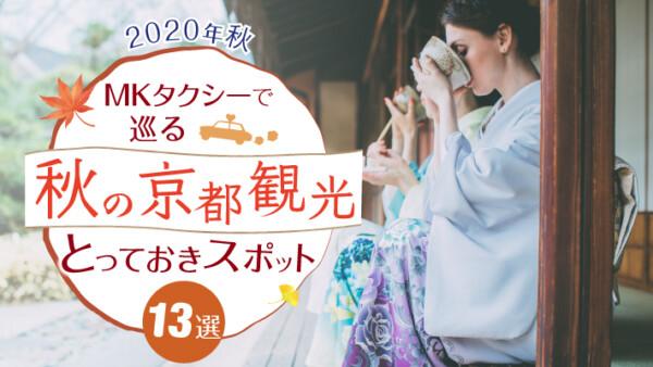 MKタクシーがおすすめする秋の京都観光とっておきスポット13選【2020年秋】
