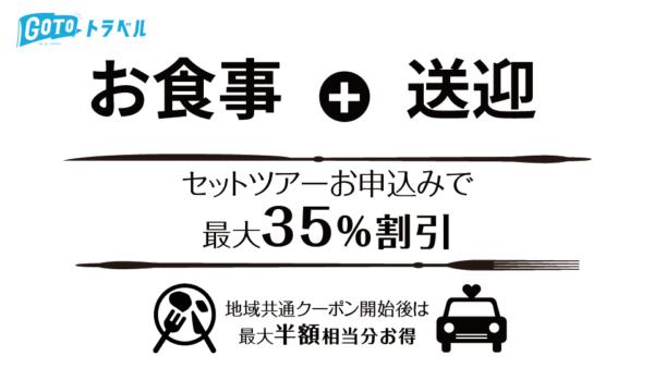 【GoToトラベル事業支援対象】お食事+送迎セットパッケージツアー|MKトラベル主催旅行