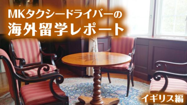 2014イギリス語学留学vol.3 厳しく楽しく英語を学んだ1ヶ月間|MKタクシー高本仁斎