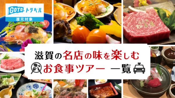 【滋賀】GoToトラベル還元対象!名店の味を楽しむお食事ツアー一覧