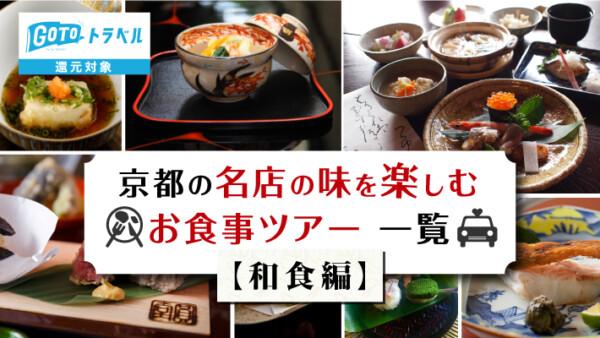 【京都/和食】GoToトラベル還元対象!名店の味を楽しむお食事ツアー一覧