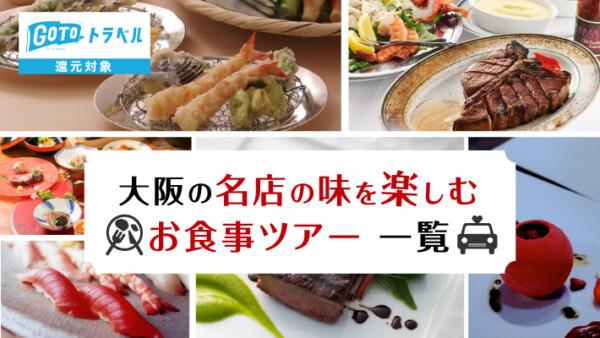 【大阪】GoToトラベル還元対象!名店の味を楽しむお食事ツアー一覧