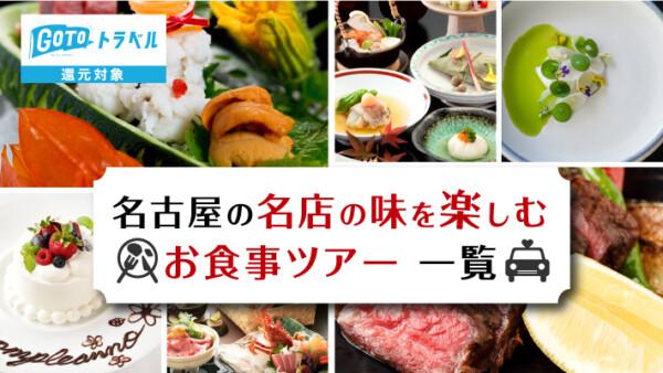 【名古屋】GoToトラベル還元対象!名店の味を楽しむお食事ツアー一覧