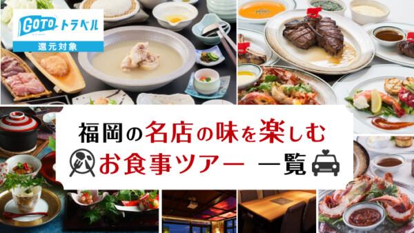 【福岡】GoToトラベル還元対象!名店の味を楽しむお食事ツアー一覧