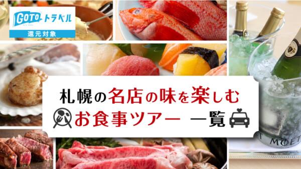 【札幌】GoToトラベル還元対象!名店の味を楽しむお食事ツアー一覧