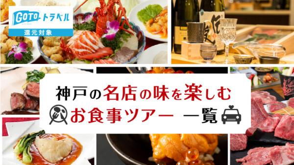 【神戸】GoToトラベル還元対象!名店の味を楽しむお食事ツアー一覧