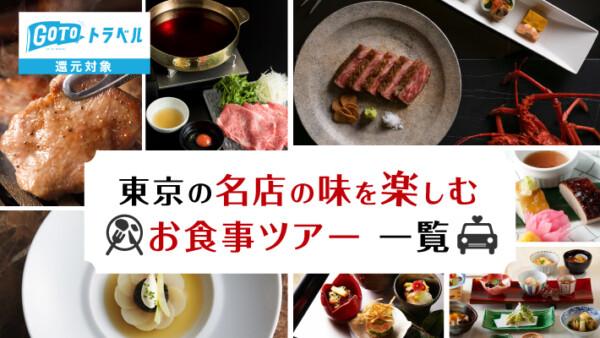 【東京】GoToトラベル還元対象!名店の味を楽しむお食事ツアー一覧