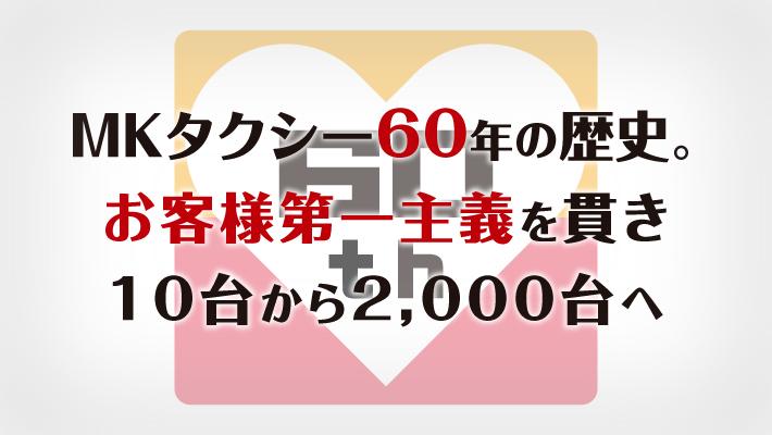 MKタクシー60年の歴史。お客様第一主義を貫き10台から2,000台へ