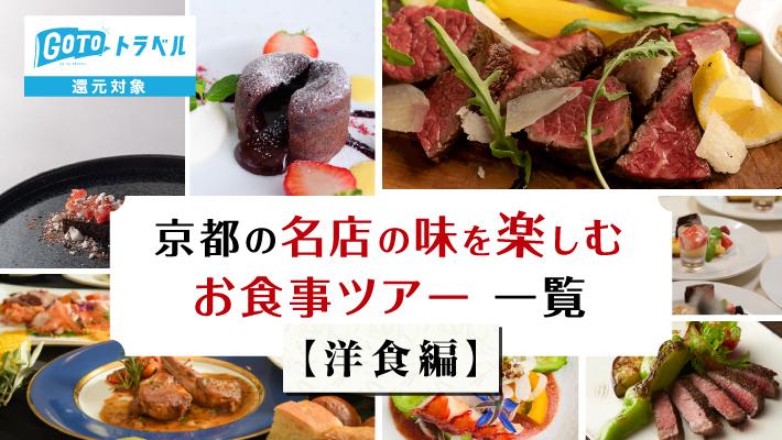 【京都/洋食】GoToトラベル還元対象!名店の味を楽しむお食事ツアー一覧