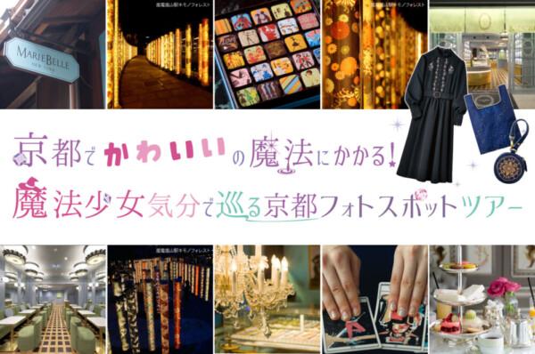 京都でかわいいの魔法にかかる!魔法少女気分で巡る京都フォトスポットツアー
