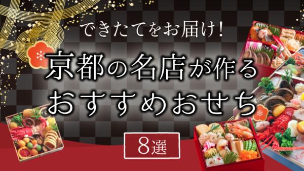 【2021年】できたてをお届け!京都の名店が作るおすすめおせち8選
