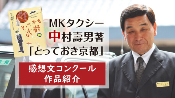 MKタクシー中村壽男著「とっておき京都」 感想文コンクール作品紹介