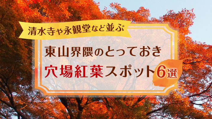 秋の京都・東山エリアでも混雑しないおすすめ穴場紅葉スポット6選