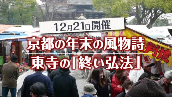 京都の年末の風物詩である東寺の「終い弘法」