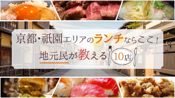 京都・祇園エリアのランチならここ!地元民のおすすめ10店