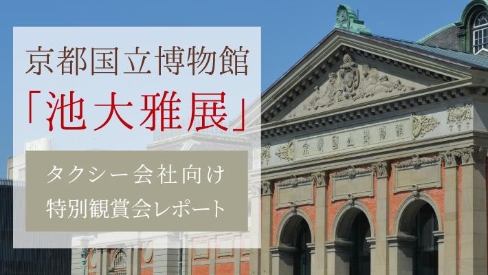 京都国立博物館「池大雅展」タクシー会社向け特別観賞会レポート