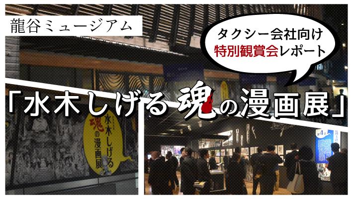 龍谷ミュージアム「水木しげる 魂の漫画展」タクシー会社向け特別観賞会レポート