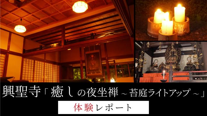 京都西陣・興聖寺|癒しの夜坐禅~苔庭ライトアップ~体験レポート