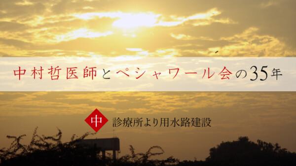 中村哲医師とペシャワール会の35年【中】診療所より用水路建設|MK新聞連載記事