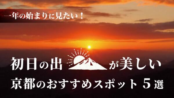 一年の始まりに見たい!初日の出が美しい京都のおすすめスポット5選