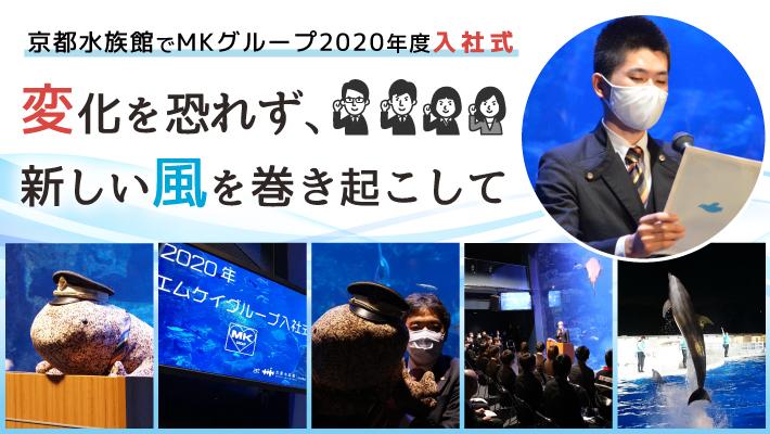 京都水族館でMKグループ2020年度入社式|変化を恐れず、新しい風を巻き起こして